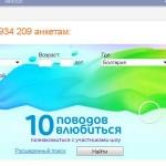 Българки мамят руснаци в интернет