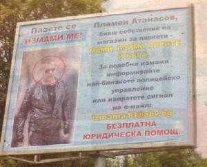 Билбордът с лика измамника Пламен Атанасов
