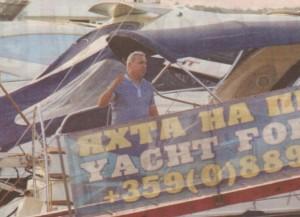 """Заради този транспарант, окачен на съседната яхта, мераклии да плават с """"Кранки 43 Медиатресе"""", смущават почивката на Камата."""