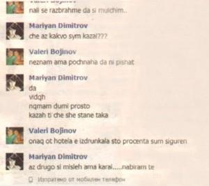"""Този """"разговор"""" между Мариян и Божинов според поръчителите на гей аферата доказва, че отношенията им не са чисти"""