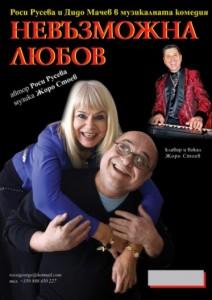 В пътуваща комедия с Дидо Мачев