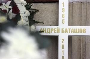 Гробът на Андрей Баташов