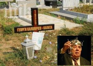 Гробът на Георги Калоянчев
