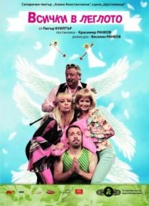 """В комедията на Сатиричния театър """"Всички в леглото""""с колежките си Нона Йотова (вляво), Алекс Сърчаджиева и Явор Борисов"""