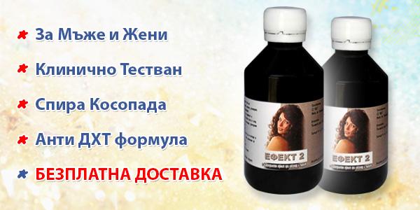 лосион против косопад ефект-2