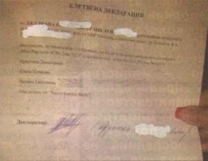 Клетвената декларация, заверена при нотариус, с имената на момичетата, които ще грабнат големите награди