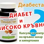 Diabestan-336x280