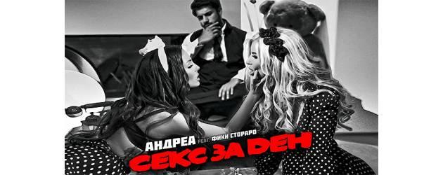 Андреа, Фики и Николета в п*рно клип!