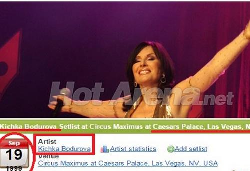 """Доказано: Кичка е пяла в """"Сизър Палас""""! – виж тук:"""