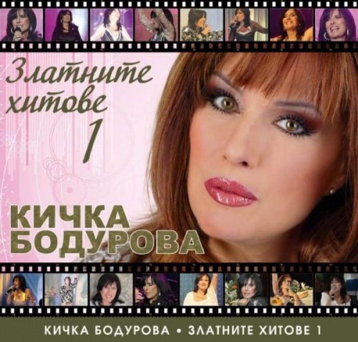 Кичка Бодурова абортирала чрез дини !