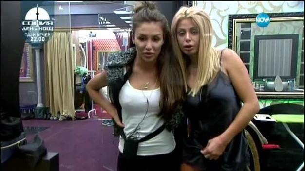 Моника и Светлана бяха първи дружки в къщата