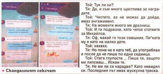 geri-nikol-chat