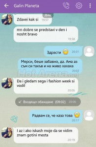 galin-chat-1