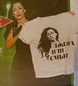 Джена позира със скандалната тениска
