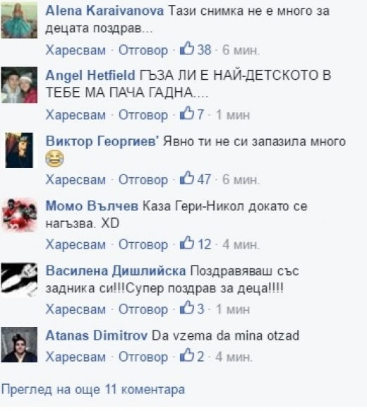 geri-nikol-1-iuni