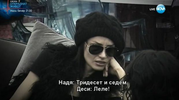 """Надя от """"Елит"""" проговори за Смъртта на Годеника си! Видео:"""