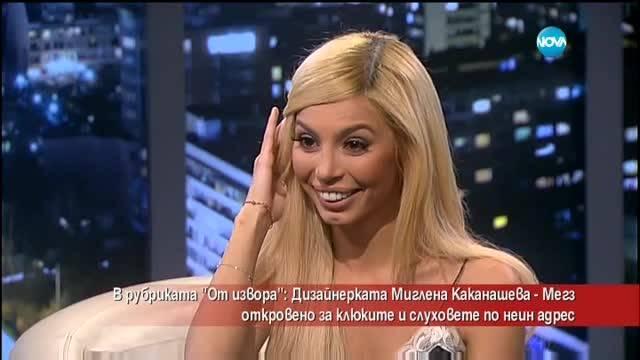 Миглена Каканашева се пусна Гола! Но снимката й Шокира всички – Виж Тук: