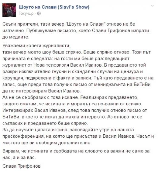 Отвореното писмо на Слави Трифонов