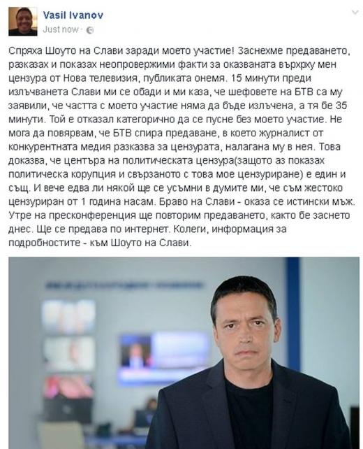 vasil-ivanov