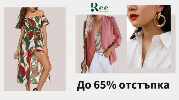 Бъдете наистина официални с роклите на Ree.bg